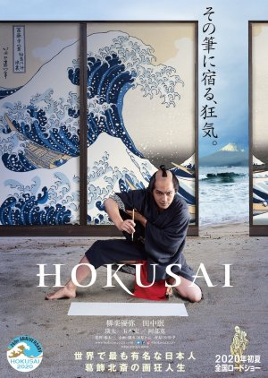 Hokusai (2020) poster