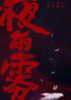 Crimson River (2020) poster