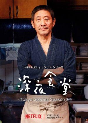 Shinya Shokudo - Tokyo Stories Season 2