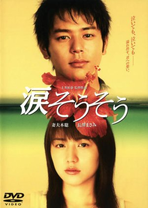 Tears for You (2006) poster