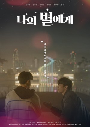 To My Star (2021) poster