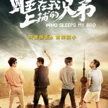 Who Sleeps My Bro (2016) photo