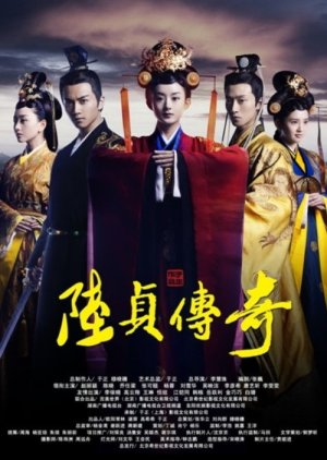 Legend of Lu Zhen (2013) poster