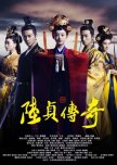 Favorite Chinese Dramas 2013