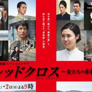 Red Cross: Onna Tachi no Akagami (2015) photo