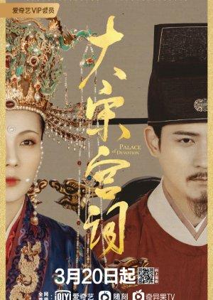 Palace of Devotion (2021)