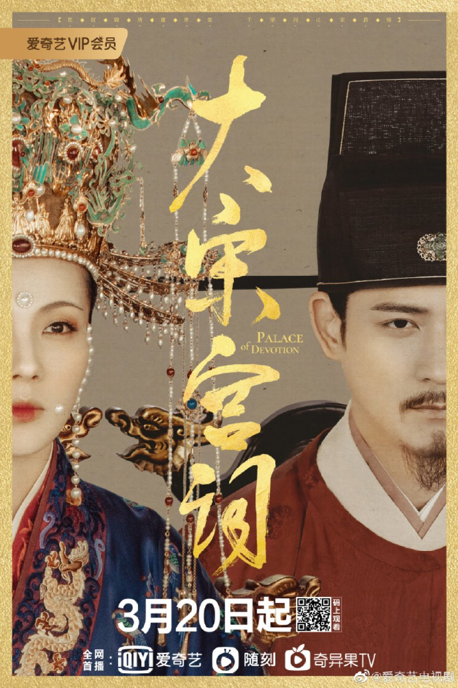 palace-of-devotion-จอมนางแห่งวังหลัง-ซับไทย-ep-1-61