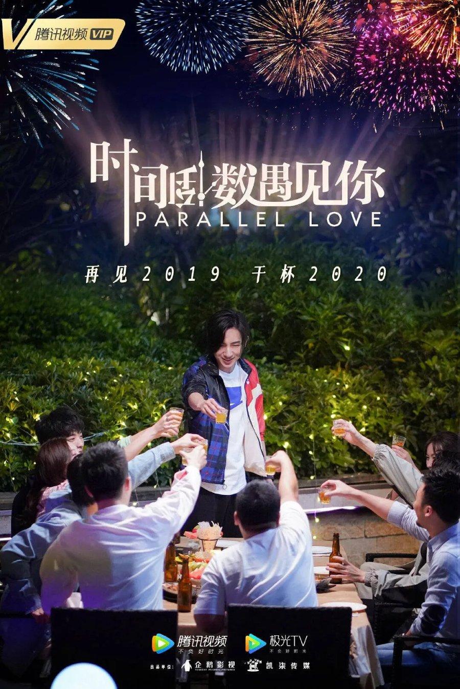 parallel-love-เด็กกว่าแล้วไงก็ใจมันรัก-ซับไทย