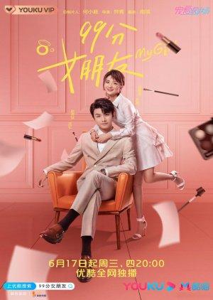 My Girl (2020) poster