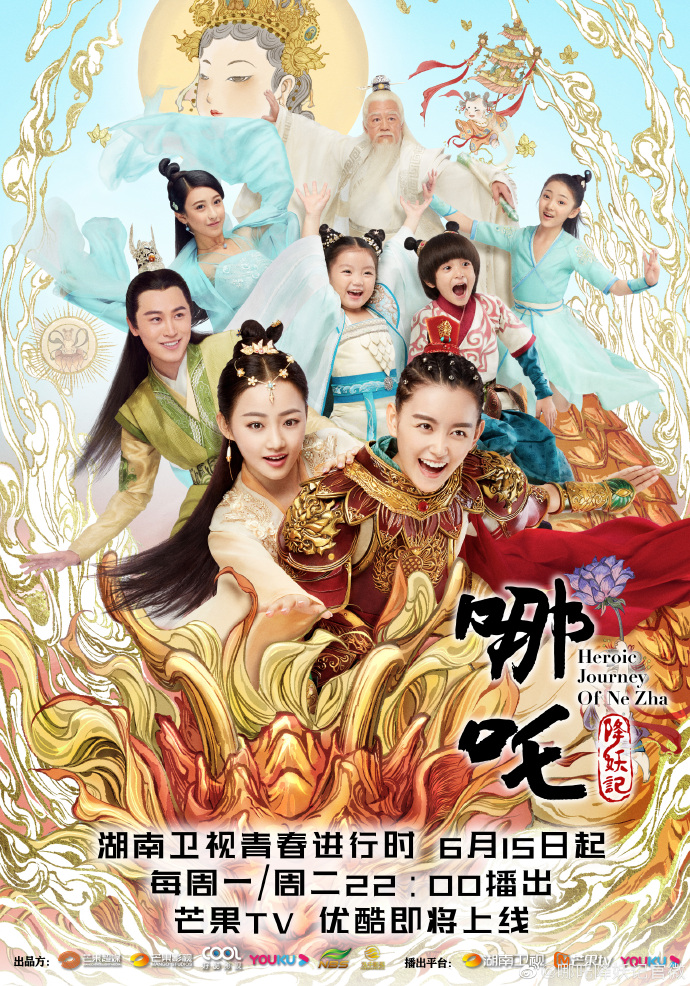 heroic-journey-of-ne-zha-นาจา-ตำนานเทพพิชิตมาร-ซับไทย-ep-1-48