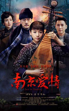 Nanjing Love Story (2017) poster