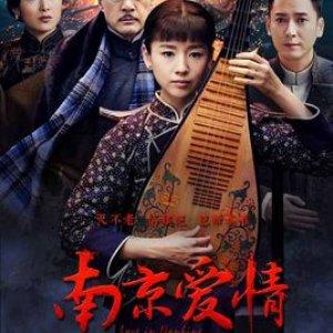 Nanjing Love Story (2017) photo