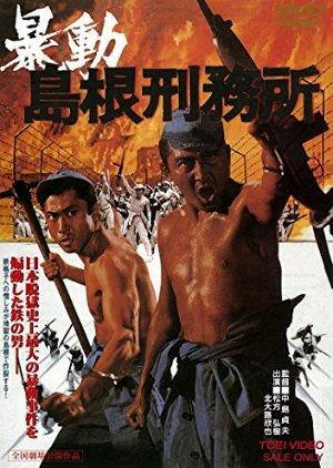 Bodo Shimane Keimusho (1975) poster