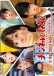 Upcoming Japanese dramas in 2019