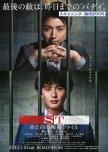 ST Aka to Shiro no Sousa File The Movie