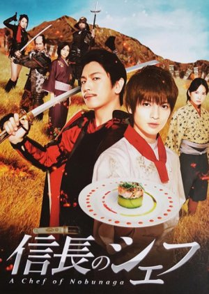 Nobunaga No Chef (2013) Episode 01 - 09 [END] Sub Indo thumbnail