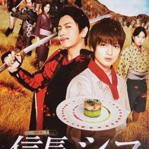 Nobunaga no Chef (2013) photo
