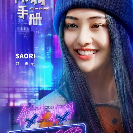 Hi, I'm Saori (2018) photo