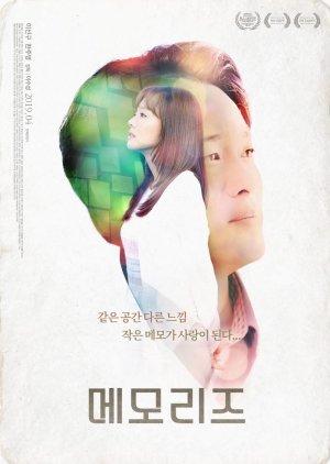 Memories (2019) poster
