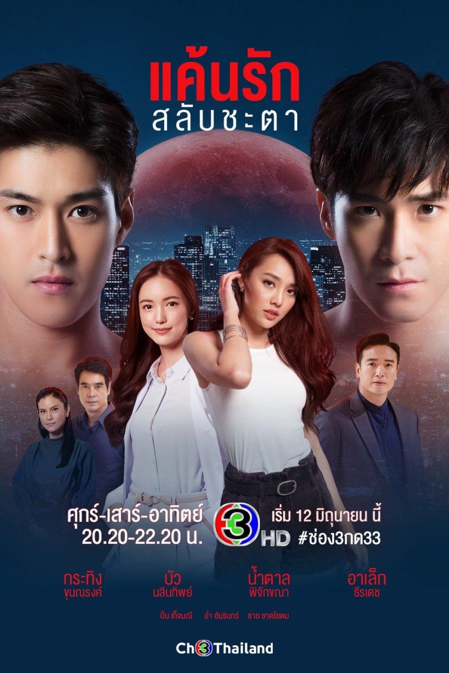 pZr8V 4f - Любовь, меняющая судьбы ✸ 2021 ✸ Таиланд