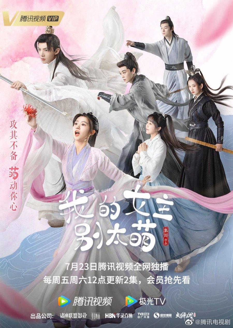 pbnJD 4f - Моя королева ✦ 2021 ✦ Китай