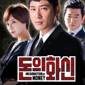The Incarnation of Money (2013) photo