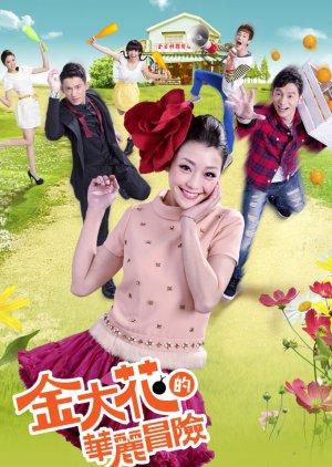 King Flower (2013) poster
