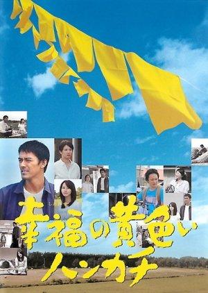 Shiawase no Kiiroi Hankachi (2011) poster