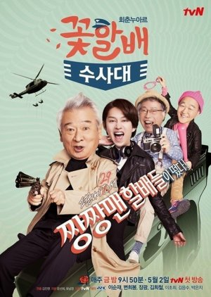 Flower Grandpa Investigation Unit (2014) poster