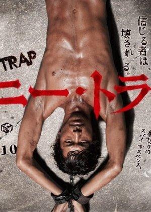 Honey Trap (2013) poster