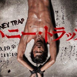 Honey Trap (2013) photo