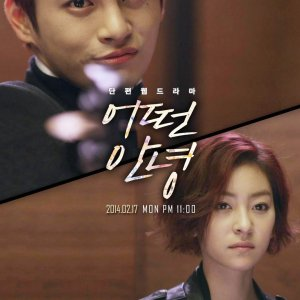Another Parting (2014)
