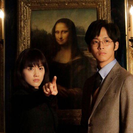 All-Round Appraiser Q: Mona Lisa's Eye (2014) photo
