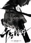 Planned: Movies #MustSee (Korea)