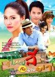 Phoo Yai Lee Gab Nang Ma