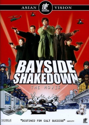 Bayside Shakedown: The Movie  (1998) poster