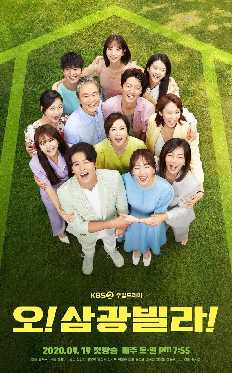 ซัมกวัง-หมู่บ้านอลเวง-homemade-love-story-พากย์ไทย-ep-1-100