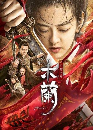 Hua Mu Lan Zhi Jin Ying Hao