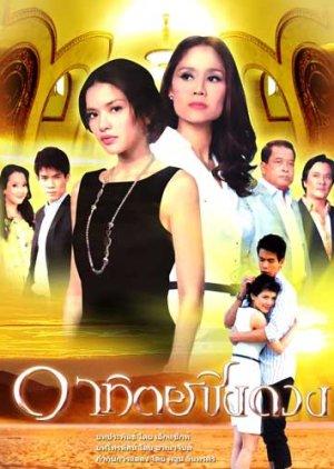 Artid Ching Duang (2009) poster
