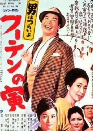Tora-san 3: His Tender Love (1970) poster