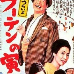 Tora-san 3: His Tender Love (1970) photo