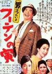 Tora-san 3: His Tender Love