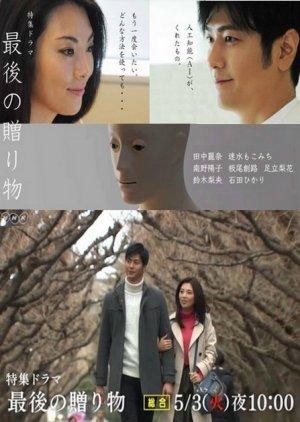 Saigo no Okurimono (2016) poster