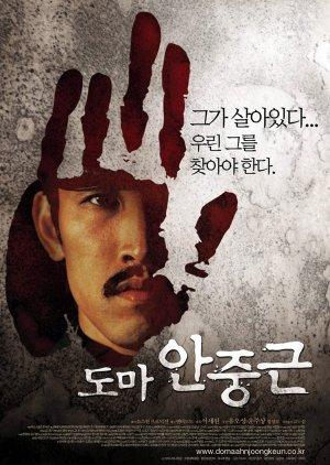 Doma Ahn Jung Geun