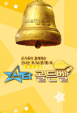 Star Golden Bell