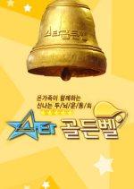 Star Golden Bell (2004) photo