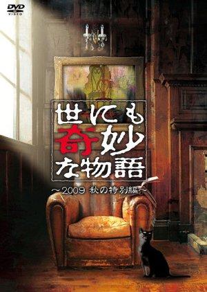 Yo nimo Kimyou na Monogatari: 2009 Fall Special