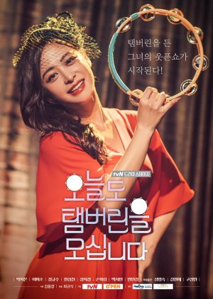 Drama Stage Season 1: Today I Grab the Tambourine Again (2017) poster