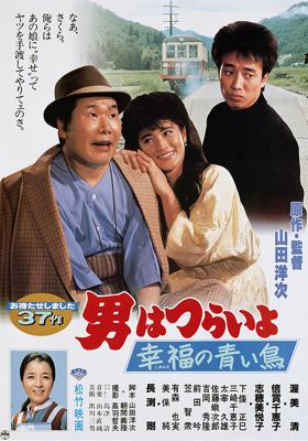 Tora-san 37: Bluebird Fantasy (1986) poster