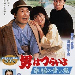 Tora-san 37: Bluebird Fantasy (1986) photo